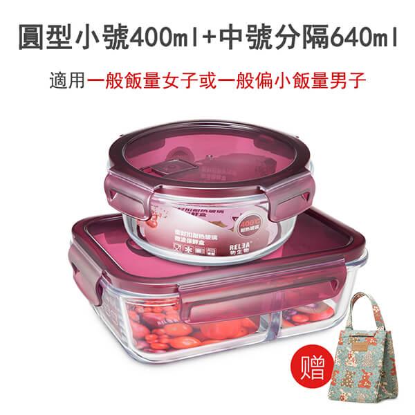 §獨具衣格§ H397 玻璃分格飯盒(分隔640ml+圆形400ml)贈便當袋