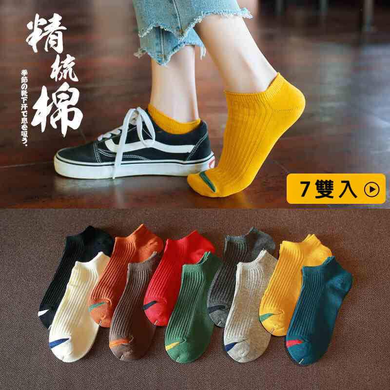 §獨具衣格§ H416 日系純棉繽紛色彩船型襪(7入一組)